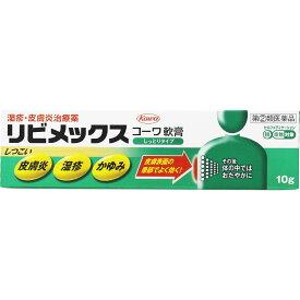 ◆【指定第2類医薬品】リビメックスコーワ軟膏 10G【セルフメディケーション税制対象商品】