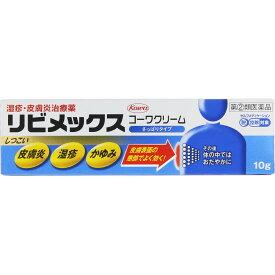 ◆【指定第2類医薬品】リビメックスコーワクリーム 10G【セルフメディケーション税制対象商品】