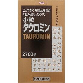 【送料無料】【あす楽】【第2類医薬品】小粒タウロミン 2700錠(2個セット)