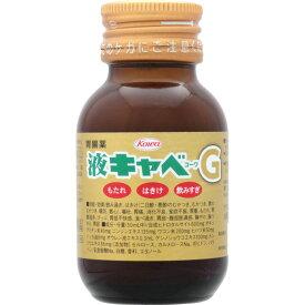 【第2類医薬品】液キャベコーワG 50ML