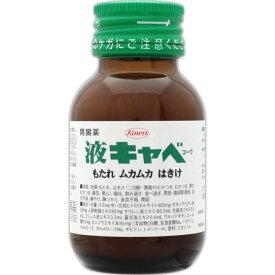 【第2類医薬品】液キャベコーワ 50ML
