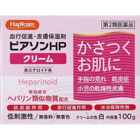 【第2類医薬品】ピアソンHPクリーム 100g