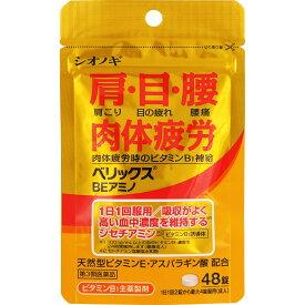 【第3類医薬品】ベリックスBEアミノ 48錠