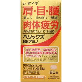【第3類医薬品】ベリックスBEアミノ 80錠