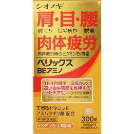 【第3類医薬品】ベリックスBEアミノ 300錠