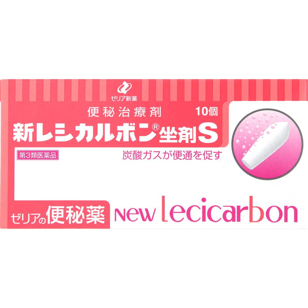 【第3類医薬品】新レシカルボン坐剤S 2.6G×10個