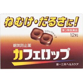 【あす楽】【第3類医薬品】カフェロップ 12粒(4粒×3包)