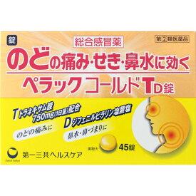 【指定第2類医薬品】ペラックコールドTD錠 45錠