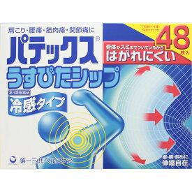 【第3類医薬品】パテックス うすぴたシップ 48枚(12枚×4袋)・10cm×14cm