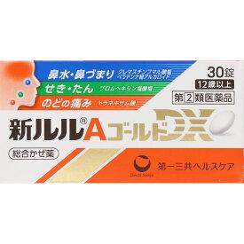 ◆●【指定第2類医薬品】新ルルAゴールドDX 30錠【セルフメディケーション税制対象商品】