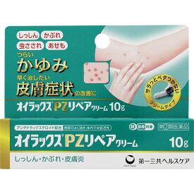 【あす楽】◆指定第2類医薬品オイラックスPZリペアクリーム1