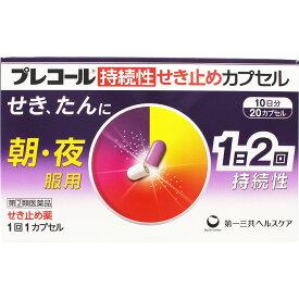 ●【指定第2類医薬品】プレコール持続性せき止めカプセル 20カプセル