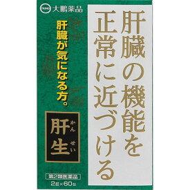 【送料無料】【あす楽】【第2類医薬品】肝生1包(2g)×60包(5個セット)