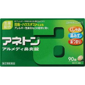 ●【指定第2類医薬品】アネトン アルメディ鼻炎錠 90錠
