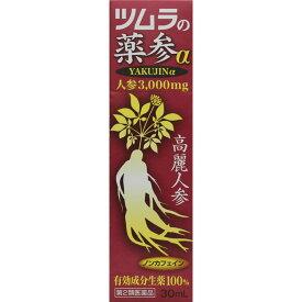【第2類医薬品】薬参α 30mL