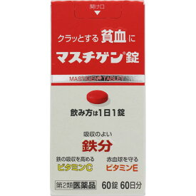 【送料無料】【あす楽】【第2類医薬品】マスチゲン錠 60錠(2個セット)