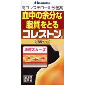 ◆【第3類医薬品】コレストン 168カプセル【セルフメディケーション税制対象商品】
