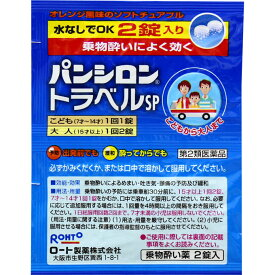 【第2類医薬品】パンシロントラベルSP 2錠