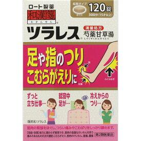 【あす楽】【第2類医薬品】和漢箋 ツラレス 120錠