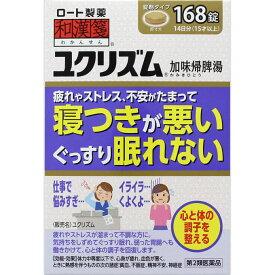 【あす楽】【第2類医薬品】和漢箋 ユクリズム 168錠