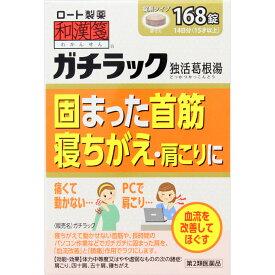 【あす楽】【第2類医薬品】和漢箋 ガチラック 168錠