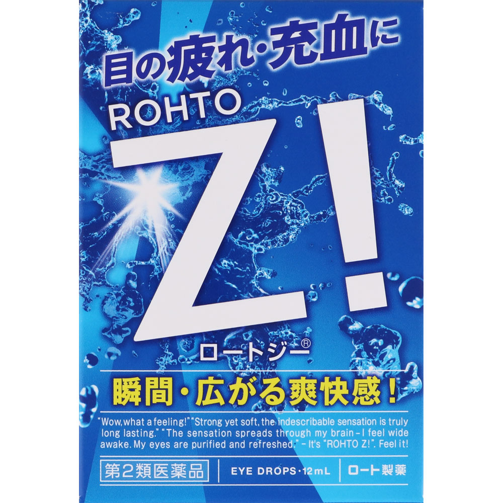 【第2類医薬品】ロートジーb 12mL×10個セット