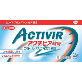 ◆【第1類医薬品】★アクチビア軟膏 2g【セルフメディケーション税制対象商品】