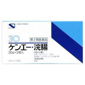 【第2類医薬品】ケンエー・浣腸 大人用 30G×2個