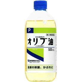 【あす楽】【第3類医薬品】日本薬局方 オリブ油 500mL