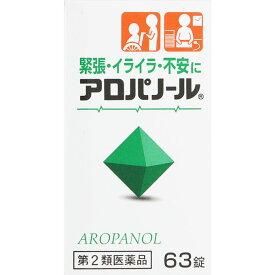 【あす楽】【第2類医薬品】アロパノール 63錠