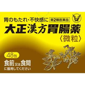【あす楽】【第2類医薬品】大正漢方胃腸薬 1.2g×48包