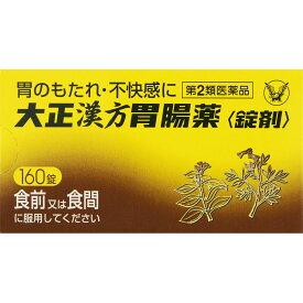 【第2類医薬品】大正漢方胃腸薬<錠剤> 160錠