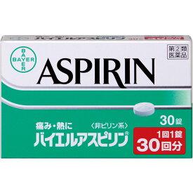 【送料無料】【あす楽】【指定第2類医薬品】バイエルアスピリン 30錠(5個セット)