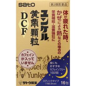 【あす楽】【第2類医薬品】ユンケル黄帝顆粒DCF 16包