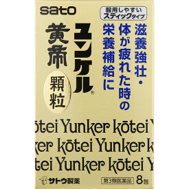 【第3類医薬品】ユンケル黄帝顆粒 8包