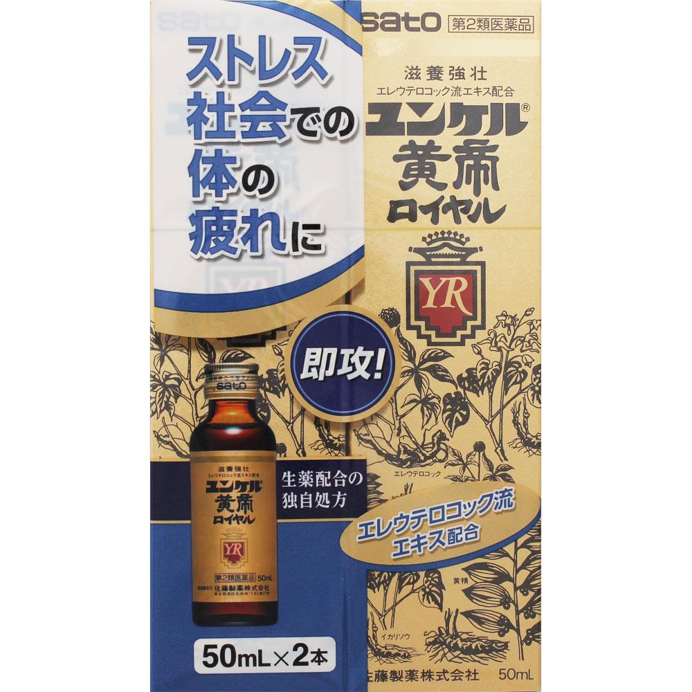 【第2類医薬品】ユンケル黄帝ロイヤル 50ML×2本