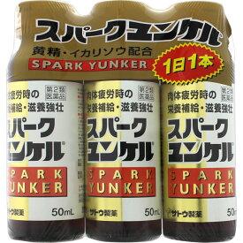 【第2類医薬品】スパークユンケル 50mL×3本