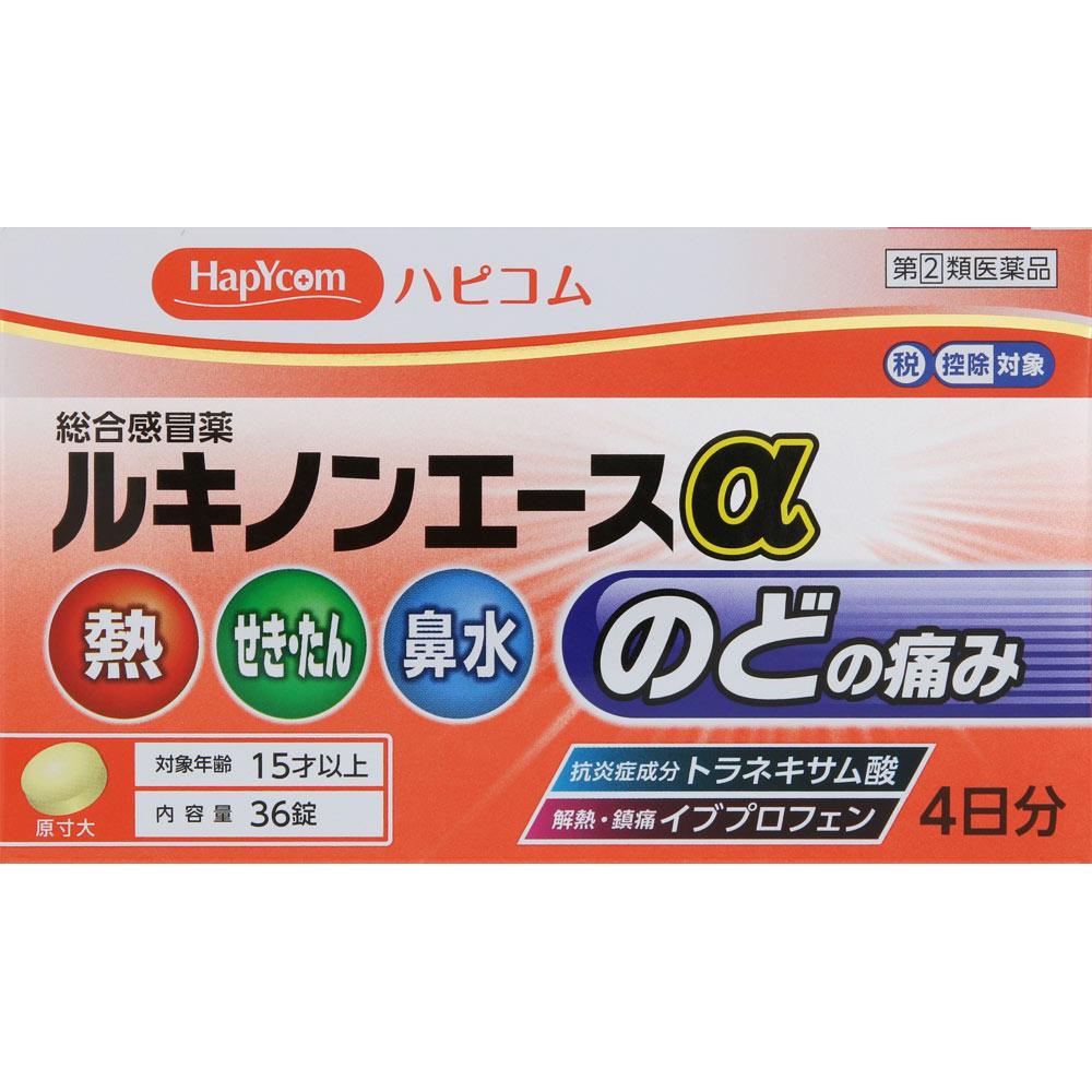 ◆【第(2)類医薬品】ルキノンエースα 36錠【セルフメディケーション税制対象商品】