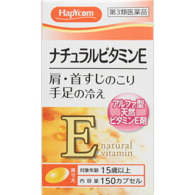 【あす楽】【第3類医薬品】ナチュラルビタミンE「クニヒロ」 150カプセル