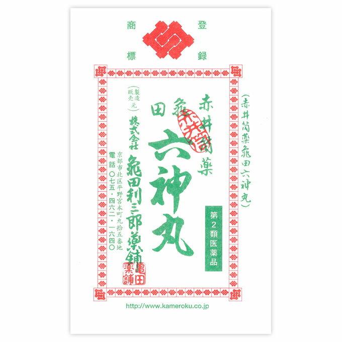 【第2類医薬品】赤井筒薬 亀田 六神丸 48粒