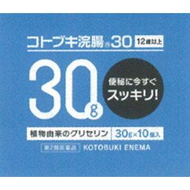 【あす楽】【第2類医薬品】コトブキ浣腸30 30g×10個