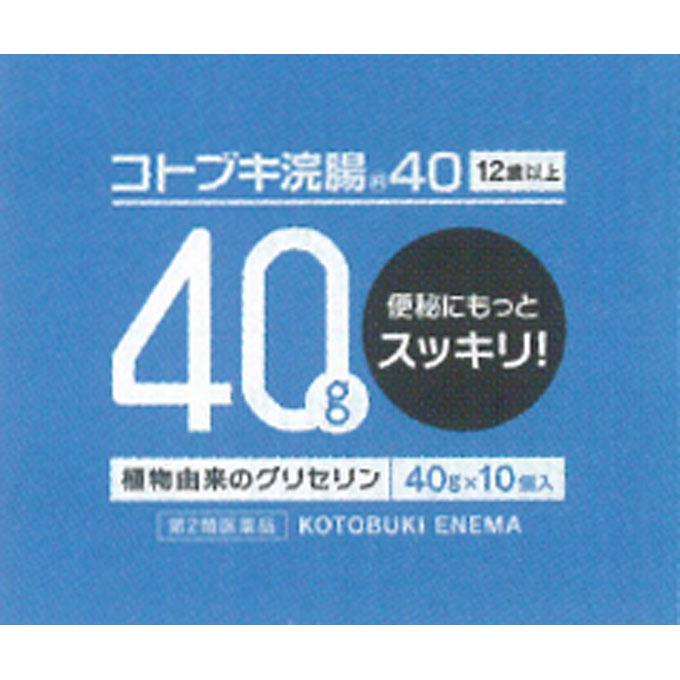 【あす楽】【第2類医薬品】コトブキ浣腸40 40g×10個