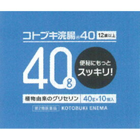 【送料無料】【あす楽】【第2類医薬品】コトブキ浣腸4040g×10個(5個セット)