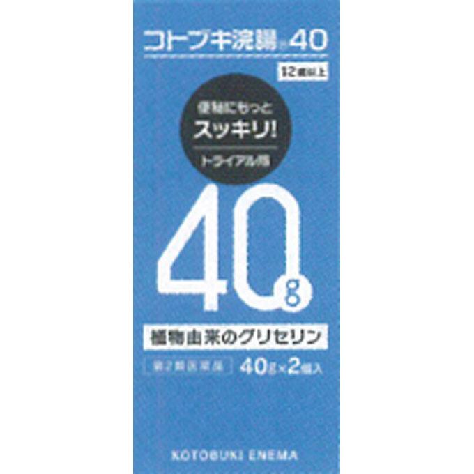【第2類医薬品】コトブキ浣腸40 40G×2個