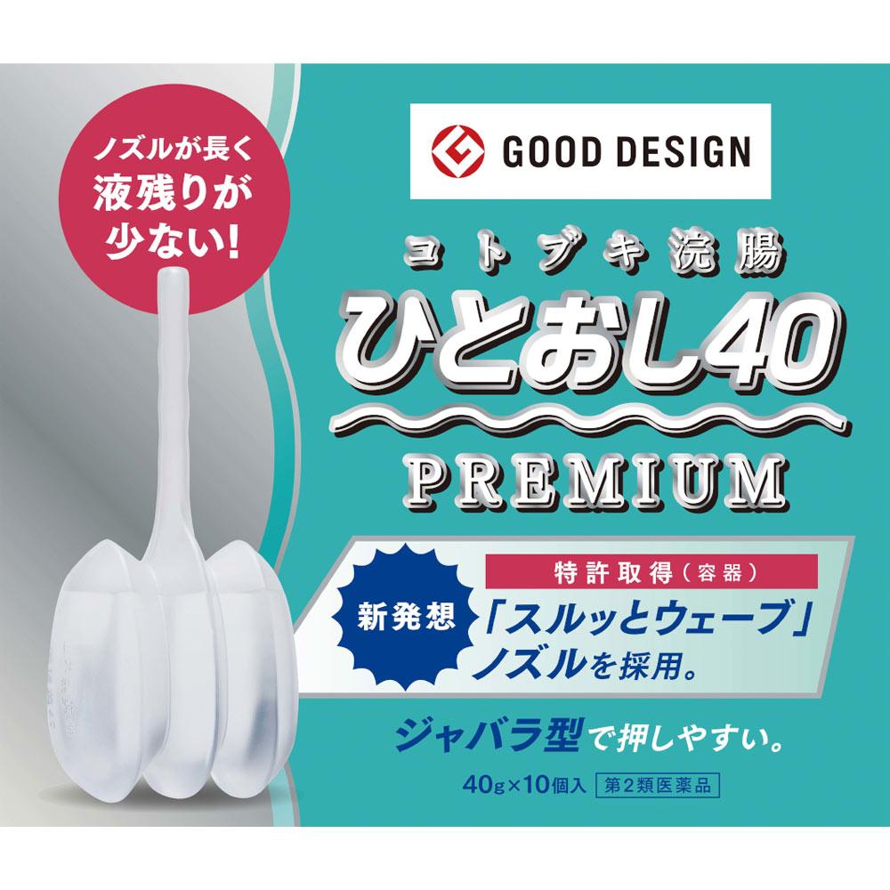 【第2類医薬品】コトブキ浣腸ひとおし40 40g×10個