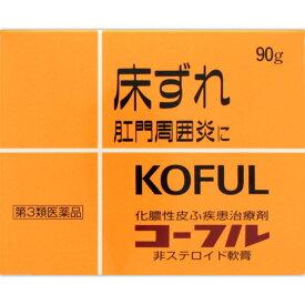 [在庫限り] 【第3類医薬品】コーフル 90g
