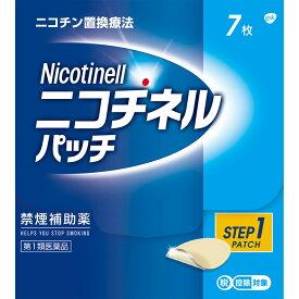 ◆【第1類医薬品】★ニコチネル パッチ20 7枚【セルフメディケーション税制対象商品】