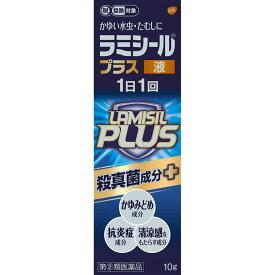 ◆【指定第2類医薬品】ラミシールプラス液【セルフメディケーション税制対象商品】