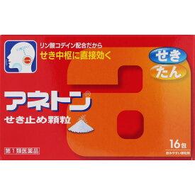 【第1類医薬品】★アネトンせき止め顆粒 16包
