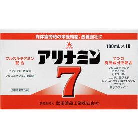 [在庫限り]【指定医薬部外品】アリナミン7 100mL×10本